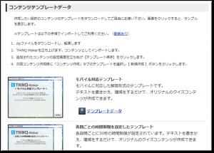 テンプレートダウンロードサイトのイメージ