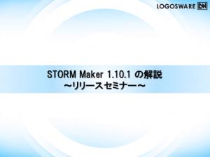 STORM1.10.1セミナー