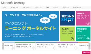 ラーニングサイト ホーム - マイクロソフト