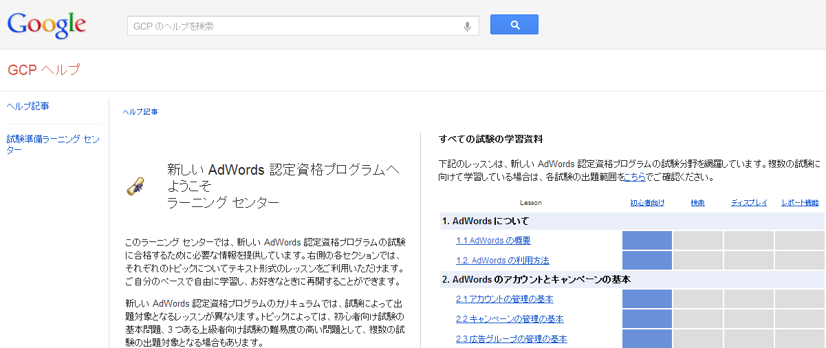 Google AdWords 認定資格プログラム