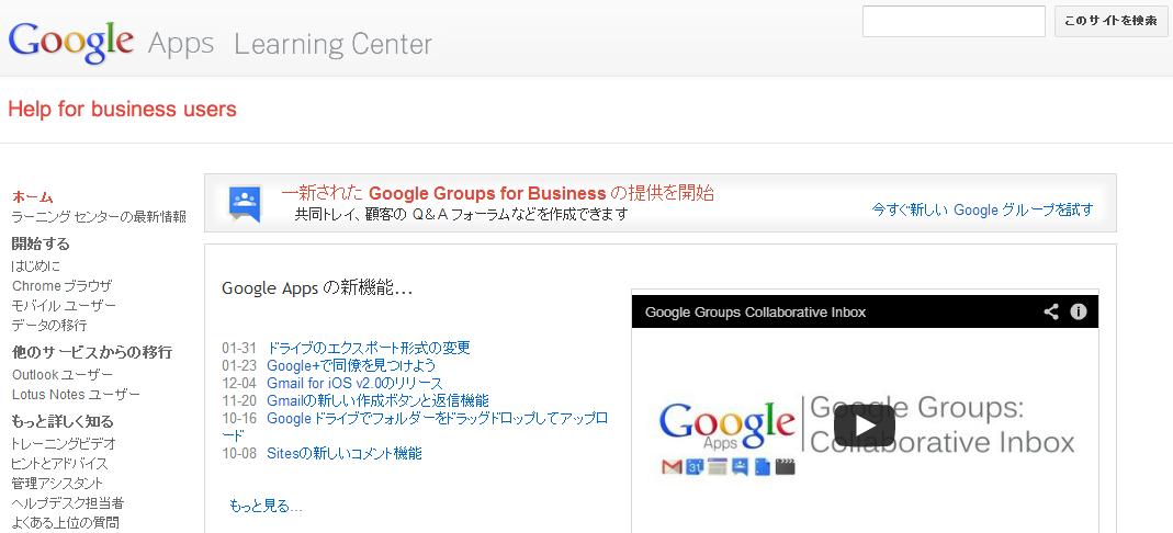 Google Apps Learning Center