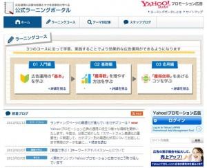 Yahoo! Japanプロモーション広告「公式ラーニングポータル」