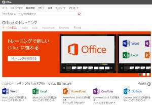 トレーニング - Office.com