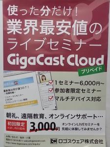 GigaCast Cloud プリペイド