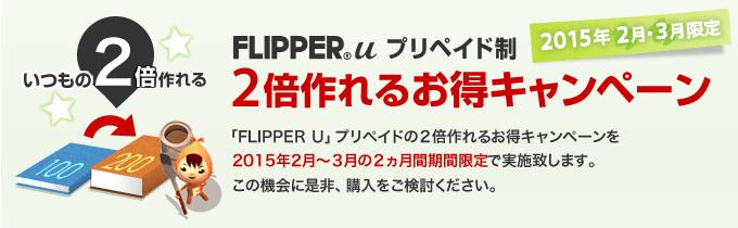 FLIPPER U プリペイド制 2倍作れるお得キャンペーン