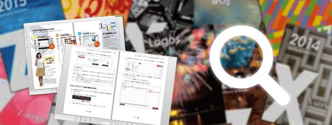 本棚システムLibraは大量のブックを串刺し検索できる