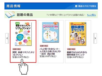 メディカ出版様:商品カタログ