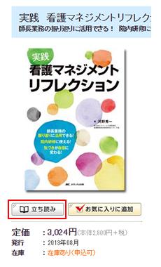 メディカ出版様:商品カタログ立ち読み機能