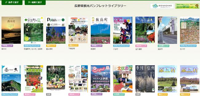 長野県観光デジタルパンフレットライブラリー