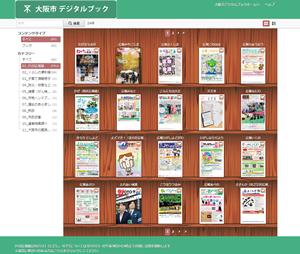 大阪市デジタルブック(自治体広報誌)