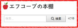 デジタルブック管理システムの検索窓