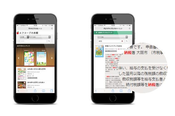 スマートフォンでもデジタル広報誌が快適に閲覧できる