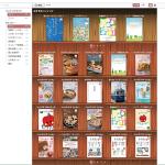 エフコープ共同生活組合のエフコープの本棚(デジタル広報誌)