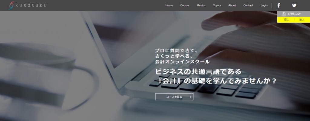 会計オンラインスクールkurosuku